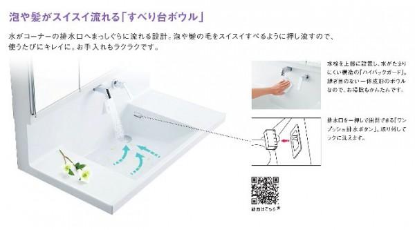 洗面化粧台 オクターブ TOTO2