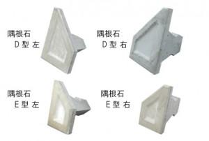 県型標準ブロック4