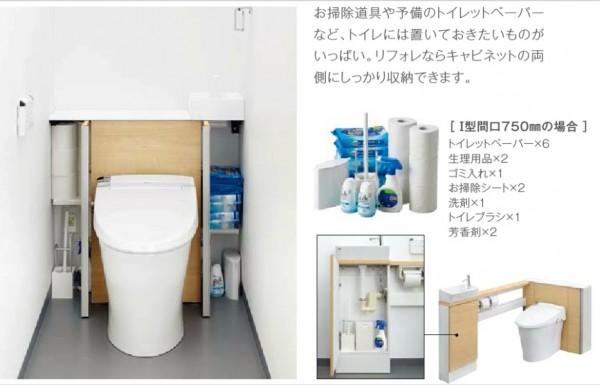 トイレ リフォレ LIXIL2