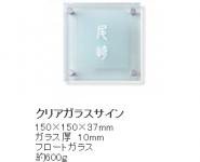クリアガラスサイン(フロートガラス) タカショー
