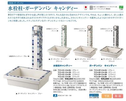 キャンディ 水栓柱 2