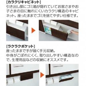 トイレ 手洗いキャビネット コフレル LIXIL4