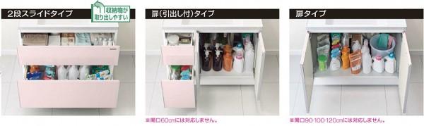 洗面化粧台 ファミーユ タカラ2