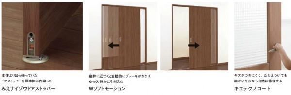 ドア 建具 ウッディーライン LIXIL2
