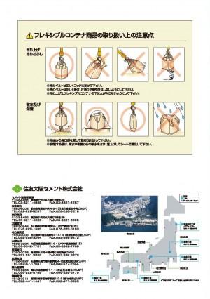 セメント系汎用固化材 タフロック3E型 住友大阪セメント株式会社4