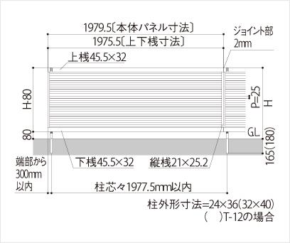 ライシス13型 高さ1000mm4