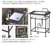 ガーデンシンク・テーブル ショートタイプ ロ・コ・コ